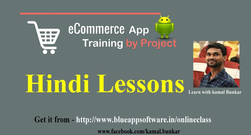 hindi ecommerce android app